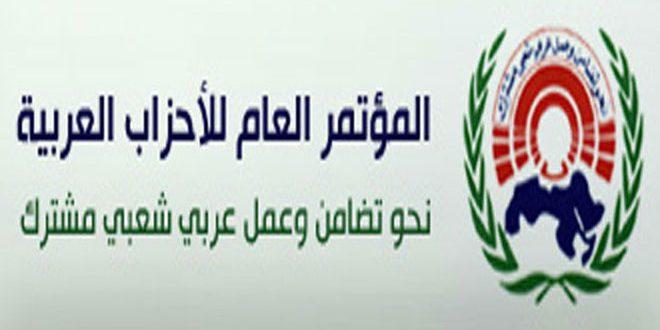 مؤتمرالأحزاب العربية يدين العقوبات الاقتصادية الأمريكية على سورية